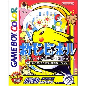 ポケモンピンボール|yumemirai-store