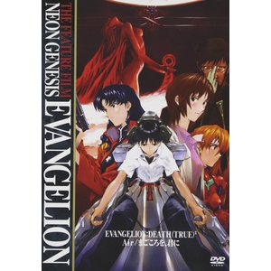 劇場版 NEON GENESIS EVANGELION - DEATH (TRUE) 2 : Air / まごころを君に [DVD]|yumemirai-store