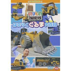 のりもの探険隊 はたらくくるま大百科 [DVD]|yumemirai-store