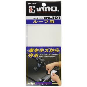 カーメイト ルーフキャリア inno ベースシート SU用 IN101|yumemirai-store