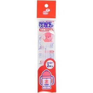 ピップベビー ストローカップ マグでチュー 専用替ストロー 2本入 8ヶ月頃から対象|yumemirai-store