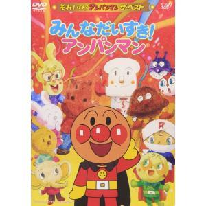 それいけ!アンパンマン ザ・ベスト みんなだいすき!アンパンマン [DVD]|yumemirai-store