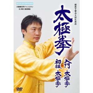 太極拳 入門太極拳・初級太極拳 [DVD]|yumemirai-store
