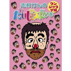 志村けんのだいじょうぶだぁ BOXII ウンジャラゲ編 [DVD]|yumemirai-store