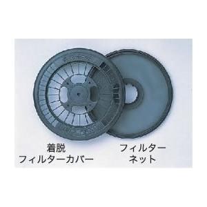 東京ガス 衣類乾燥機用 フィルターカバーセット ナショナル製・MAタイプ専用 ANH2208-4780 yumemirai-store