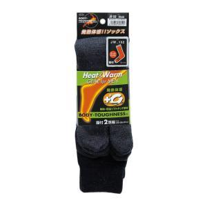 おたふく手袋 ボディータフネス 発熱・保温 テックサーモ 靴下 オールパイル 足袋型 2足組 ブラック JW-132|yumemirai-store