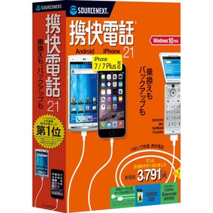 携快電話21 yumemirai-store