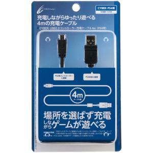【PS4 CUH-2000 対応】 CYBER ・ USB2.0コントローラー充電ケーブル 4m ( PS4 用) ブラック 【PSVita ( CUH-2000 ) 対応】|yumemirai-store