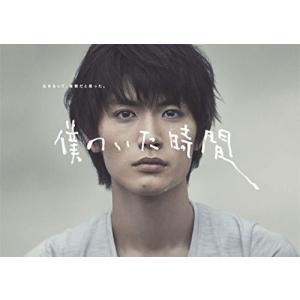 僕のいた時間 [DVD]|yumemirai-store