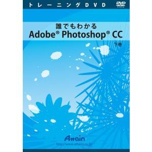 誰でもわかるAdobe Photoshop CC 下巻 yumemirai-store