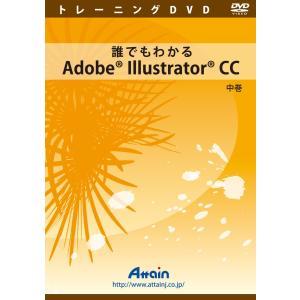 誰でもわかるAdobe Illustrator CC 中巻 yumemirai-store