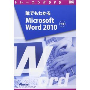 誰でもわかるMicrosoft Word 2010 下巻 yumemirai-store