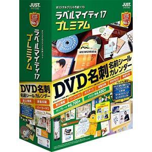 ジャストシステム ラベルマイティ17 プレミアム 通常版 yumemirai-store