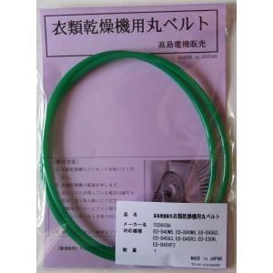 東芝 衣類乾燥機用丸ベルト ED-D40M5 yumemirai-store