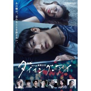 連続ドラマW 東野圭吾「ダイイング・アイ」DVD|yumemirai-store