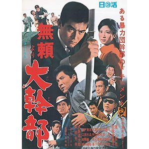 渡哲也 俳優生活55周年記念「日活・渡哲也DVDシリーズ」 「無頼」より大幹部|yumemirai-store