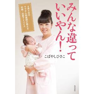 NHKテレビ放送でも話題沸騰!! 4男5女を育てながら大阪で助産院を営む、大人気カリスマ助産師が、妊...