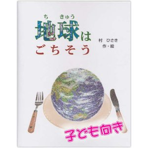 オーダーメイドの手作り絵本 地球はごちそう(子ども向き) メール便送料無料|yumemiru-ehon