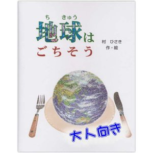 オーダーメイドの手作り絵本 地球はごちそう(大人向き) メール便送料無料 yumemiru-ehon