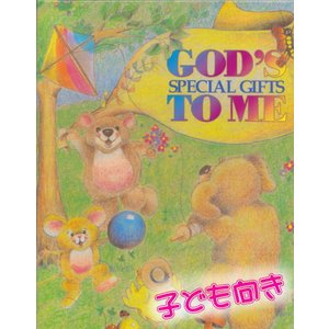 オーダーメイドの手作り絵本 神さまの贈りもの(子ども向き) 世界でたった一つのスペシャルギフト メール便送料無料|yumemiru-ehon