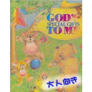 オーダーメイドの手作り絵本 神さまの贈りもの(大人向き) メール便送料無料