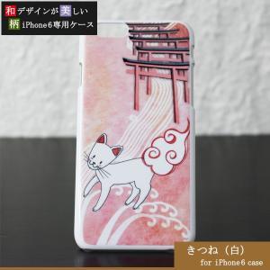 iPhone6 和柄ケース きつね(白) 【メール便対応】和のデザインが美しい iPhone専用 ス...