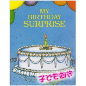 オーダーメイドの手作り絵本 びっくり誕生日(子ども向き) メール便送料無料|yumemiru-ehon
