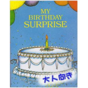 オーダーメイドの手作り絵本 びっくり誕生日(大人向き) メール便送料無料