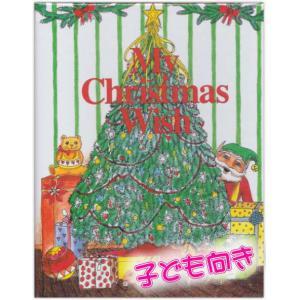 オーダーメイドの手作り絵本 クリスマスの願いごと(子ども向き) メール便送料無料|yumemiru-ehon