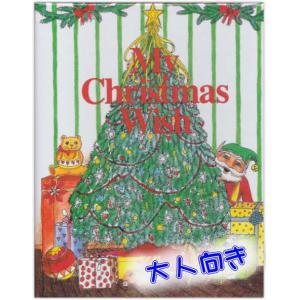 オーダーメイドの手作り絵本 クリスマスの願いごと(大人向き) メール便送料無料|yumemiru-ehon
