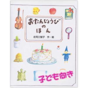 オーダーメイドの手作り絵本 おたんじょうびのほん(子ども向き) メール便送料無料|yumemiru-ehon