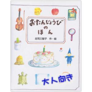 オーダーメイドの手作り絵本 おたんじょうびのほん(大人向き) メール便送料無料 yumemiru-ehon