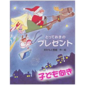 オーダーメイドの手作り絵本 とっておきのプレゼント(子ども向き) メール便送料無料 yumemiru-ehon