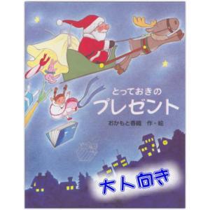 オーダーメイドの手作り絵本 とっておきのプレゼント(大人向き) メール便送料無料 yumemiru-ehon