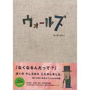 ウォールズ/ありま三なこ  第8会 be絵本大賞受賞作品 メール便対応