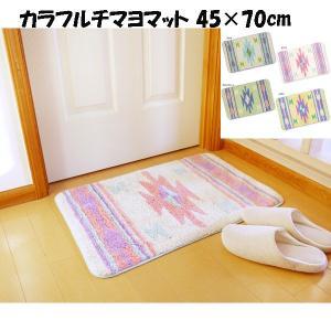 マット カラフルチマヨマット 45×70cm エスニック 山ガール アウトドア ファッション|yumenetshop