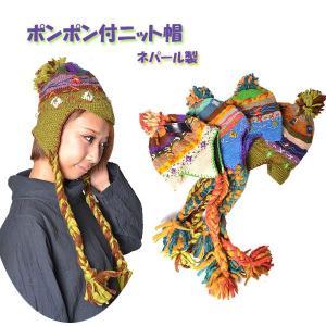 帽子 ニット帽 レディース ポンポン&イヤーカバー付 耳下がり三つ編みニット帽 エスニック  山ガール 森ガール 女子キャンプ アウトドア アジアン|yumenetshop
