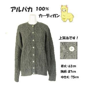 アルパカカーディガン ニット セーター アルパカ100% yumenetshop