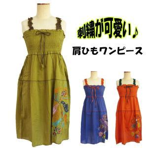 ワンピース 刺繍が可愛い♪肩ひもワンピース レディース エスニック 山ガール アウトドア ファッション yumenetshop