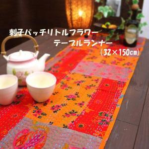テーブルランナー 刺し子 パッチリトルフラワー テーブルランナー エスニック 山ガール アウトドア ファッション|yumenetshop