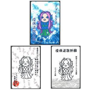 アマビエさま あまびえ オリジナルデザインポストカード 疫病退散祈願!|yumenetshop