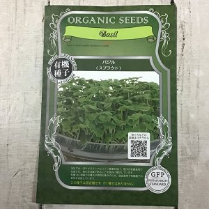 【有機種子】 バジル スプラウト グリーンフィールドプロジェクト|yumenetshop