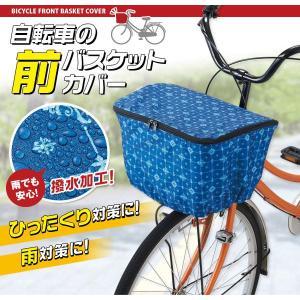 自転車用 前カゴカバー エスニック 山ガール アウトドア ファッション yumenetshop