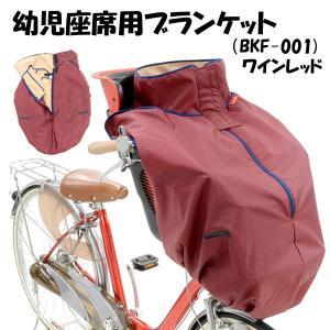 OGK技研 まえ幼児座席用ブランケット BKF-001 自転車用チャイルドシート 子供のせ カバー ワインレッド yumenetshop