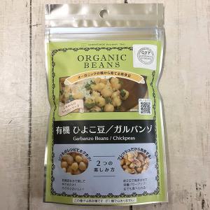 【有機種子】 ひよこ豆/ガルバンゾ Mサイズ 120g スプラウト グリーンフィールドプロジェクト|yumenetshop