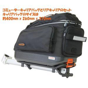 自転車用 ワンタッチ コミューターバッグ+キャリヤ セット エスニック 山ガール アウトドア ファッション yumenetshop