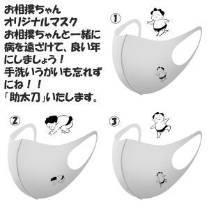 お相撲ちゃん マスク 【商品代引不可】 ワンポイント yumenetshop