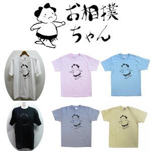 お相撲ちゃん Tシャツ 半袖  相撲 和柄 相撲グッズ オリジナル ほっこり レディース メンズ お土産 和風 yumenetshop