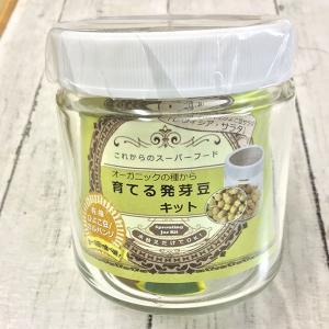 スプラウト栽培専用ジャーと豆のセット(ひよこ豆) 有機種子|yumenetshop