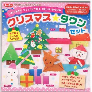 折り紙 クリスマスタウン 可愛い キレイ 折り紙 留学 お土産 日本 伝統 紹介 知育玩具 yumenetshop